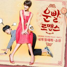 ฟังเพลงอัลบั้ม Lucky romance OST Part.3