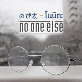 เพลง NO ONE ELSE