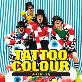 เพลง Tattoo Colour