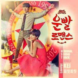 ฟังเพลงอัลบั้ม Lucky romance OST Part.1