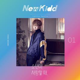 เพลง NewKidd