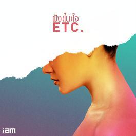 เพลง ETC
