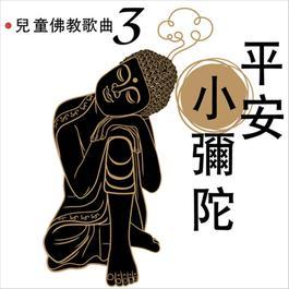 平安小彌陀 2015 贵族乐团