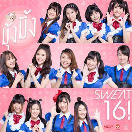 เพลง Sweat16!