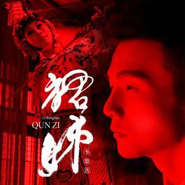 เพลง Qun Zi