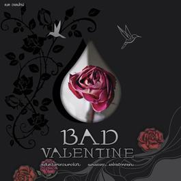 อัลบั้ม BAD VALENTINE