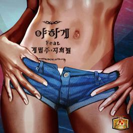 อัลบั้ม YAHAGE (feat.kyebumzu,Ji heepil)