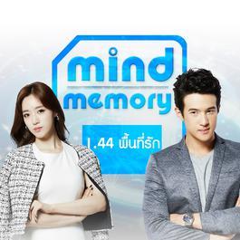 อัลบั้ม เพลงประกอบภาพยนตร์ Mind Memory 1.44 พื้นที่รัก