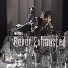 Never Exhausted 2006 王浩信