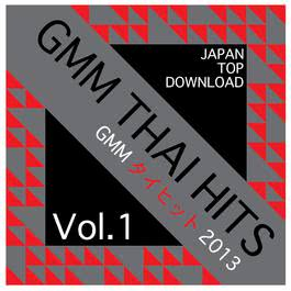 อัลบั้ม Gmm Thai Hits 2013 Vol.1 (Japan Top Download)