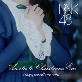 ฟังเพลงอัลบั้ม Anata to Christmas Eve (คำสัญญาแห่งคริสต์มาสอีฟ)