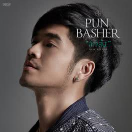 เพลง Pun Basher