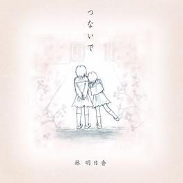 Tsunaide 2018 林明日香