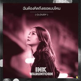 อัลบั้ม ฉันต้องคิดถึงเธอแบบไหน (Cloudy) - Single