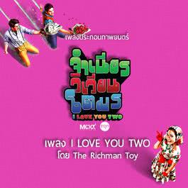 อัลบั้ม I Love You Two