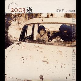 2003 Shi 2003 雷光夏