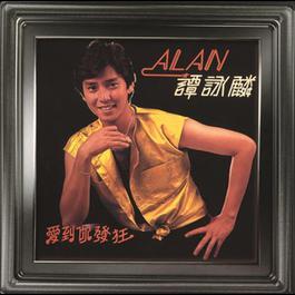 Ai Dao Ni Fa Kuang 1979 谭咏麟