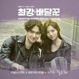 ฟังเพลงอัลบั้ม Strongest Deliveryman, Pt. 6 (Music from the Original TV Series)