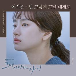 เพลง Lee Si Eun