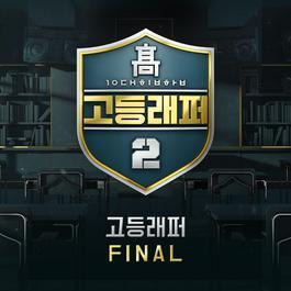 อัลบั้ม School Rapper2 Final