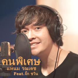 ฟังเพลงอัลบั้ม คนพิเศษ Feat. จั๊ก ชวิน