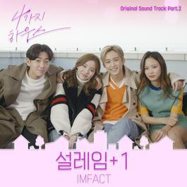 ฟังเพลงอัลบั้ม 4 Different House OST Part.2