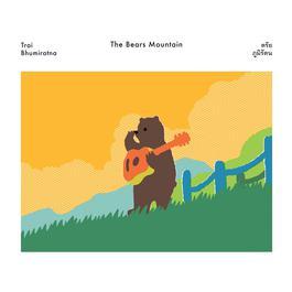ฟังเพลงอัลบั้ม ขุนเขาแห่งหมี