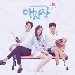 ฟังเพลงอัลบั้ม My first love OST