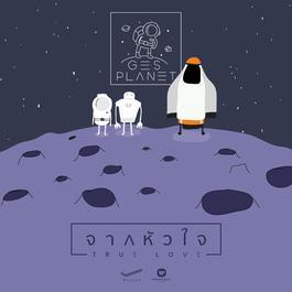 เพลง Gesplanet
