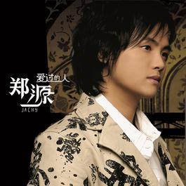 愛過的人 2006 郑源