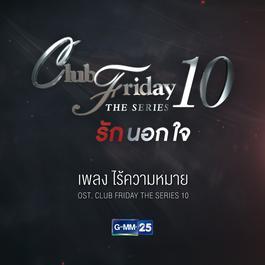 ฟังเพลงอัลบั้ม เพลงประกอบ Club Friday The Series 10