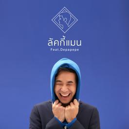 ฟังเพลงอัลบั้ม Lucky Man (Thai Version)