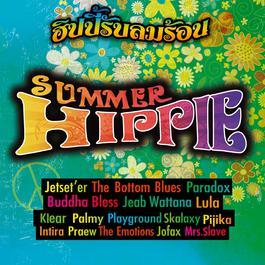 อัลบั้ม SUMMER HIPPIE