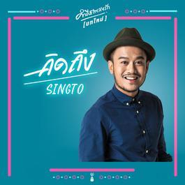ฟังเพลงอัลบั้ม Kid Tueng