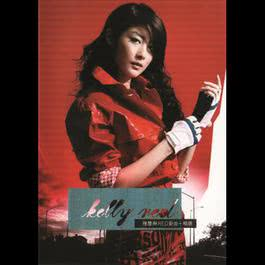 Red (New Songs + Greatest Hits) 2005 陈慧琳