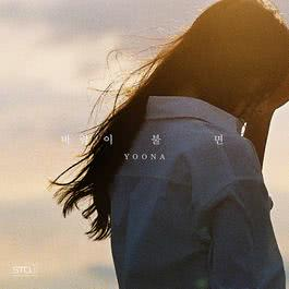 ฟังเพลงอัลบั้ม STATION, When The Wind Blows