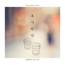 ฟังเพลงอัลบั้ม A Cup Of Memory