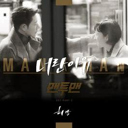 ฟังเพลงอัลบั้ม Man to Man, Pt. 3 (Music from the Original TV Series)
