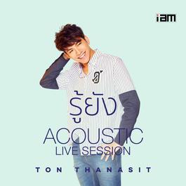 ฟังเพลงอัลบั้ม รู้ยัง (Acoustic Live Session)