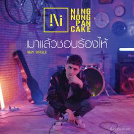เพลง Ningnong Pancake