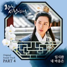 ฟังเพลงอัลบั้ม The King In Love OST Part 4