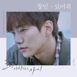 เพลง Lee Chang min