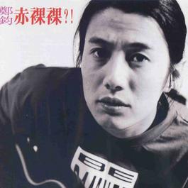 赤裸裸 1994 郑钧