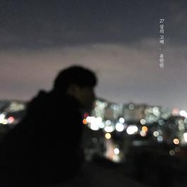 อัลบั้ม 27