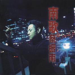 Sad Dream 2006 蔡振南