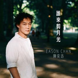เพลง Shui Lai Jian Yue Guang