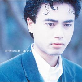 Yu Zhong Jie Tou Ju 2012 李克勤