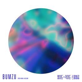 ฟังเพลงอัลบั้ม BUMZU 3RD MINI ALBUM '27'