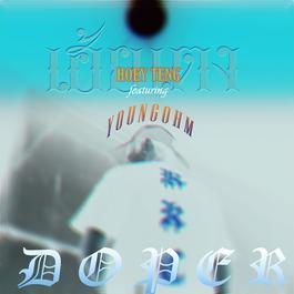 เพลง Doper