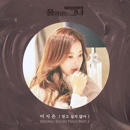 ฟังเพลงอัลบั้ม Woman of Dignity, Pt. 4 (Original Soundtrack)